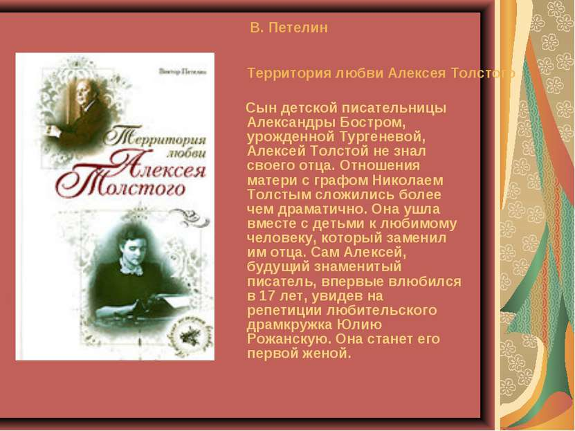 В. Петелин Территория любви Алексея Толстого Сын детской писательницы Алексан...