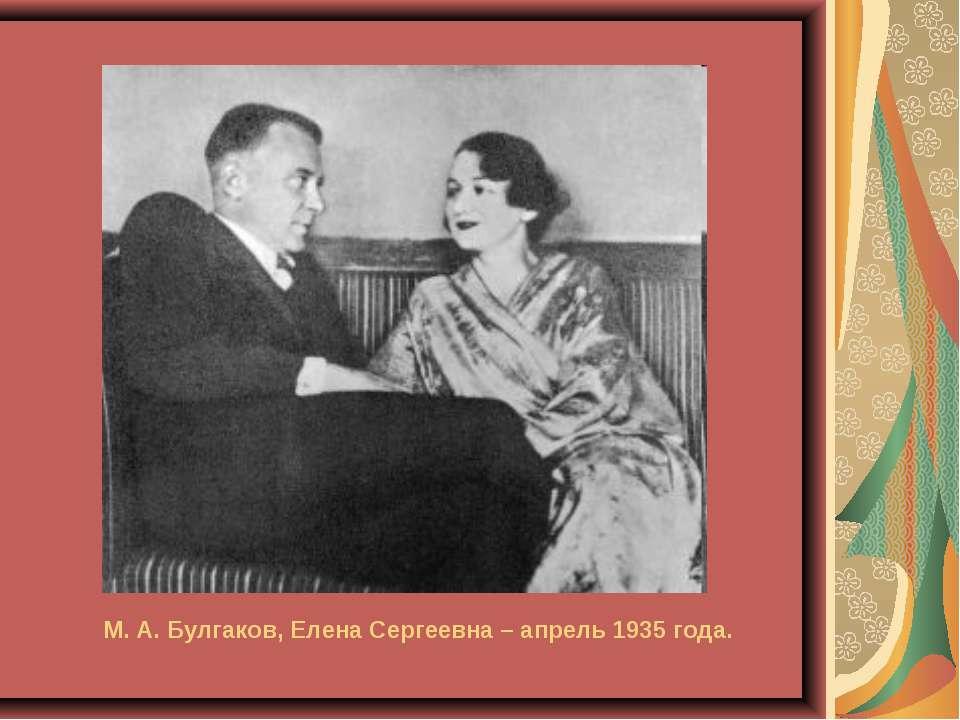 М. А. Булгаков, Елена Сергеевна – апрель 1935 года.
