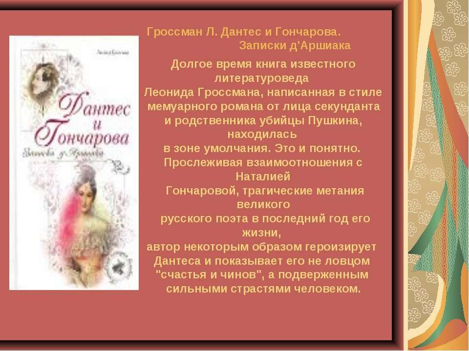 Долгое время книга известного литературоведа Леонида Гроссмана, написанная в ...
