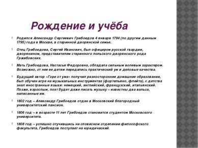 Рождение и учёба Родился Александр Сергеевич Грибоедов 4 января 1794 (по друг...