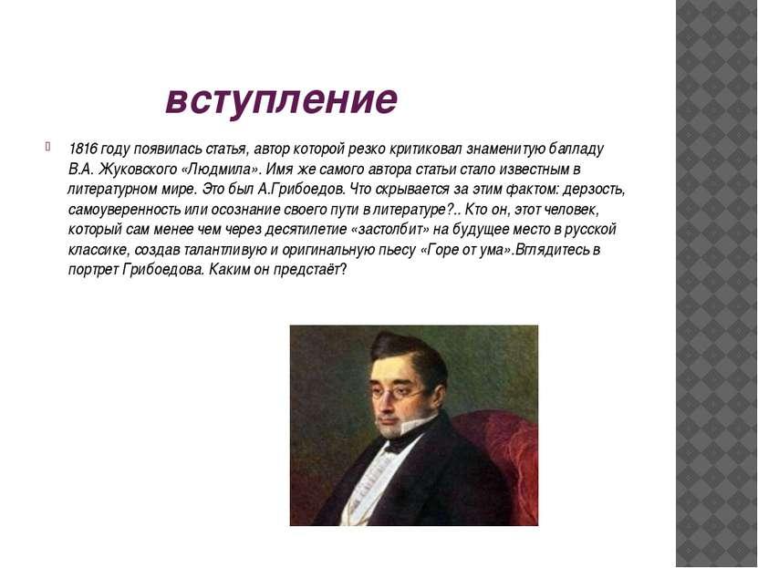вступление 1816 году появилась статья, автор которой резко критиковал знамени...