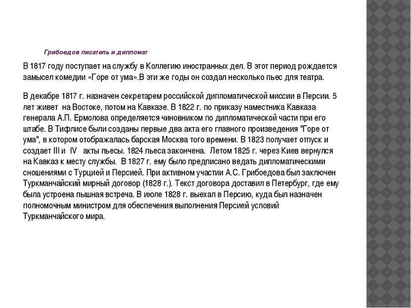 Грибоедов писатель и дипломат В 1817 году поступает на службу в Коллегию инос...
