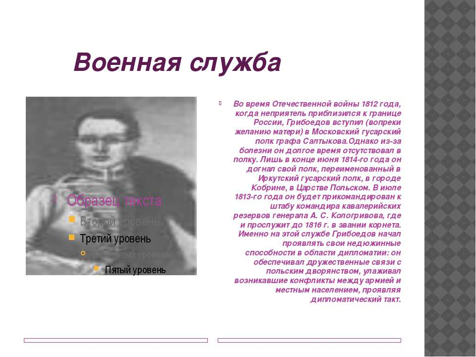 Военная служба Во время Отечественной войны 1812 года, когда неприятель прибл...