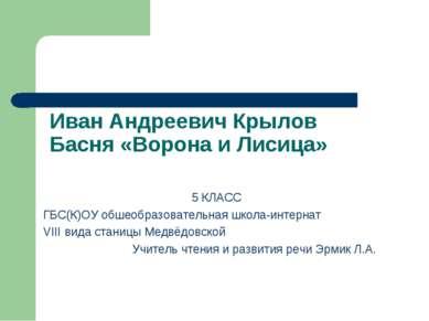 Иван Андреевич Крылов Басня «Ворона и Лисица» 5 КЛАСС ГБС(К)ОУ обшеобразовате...