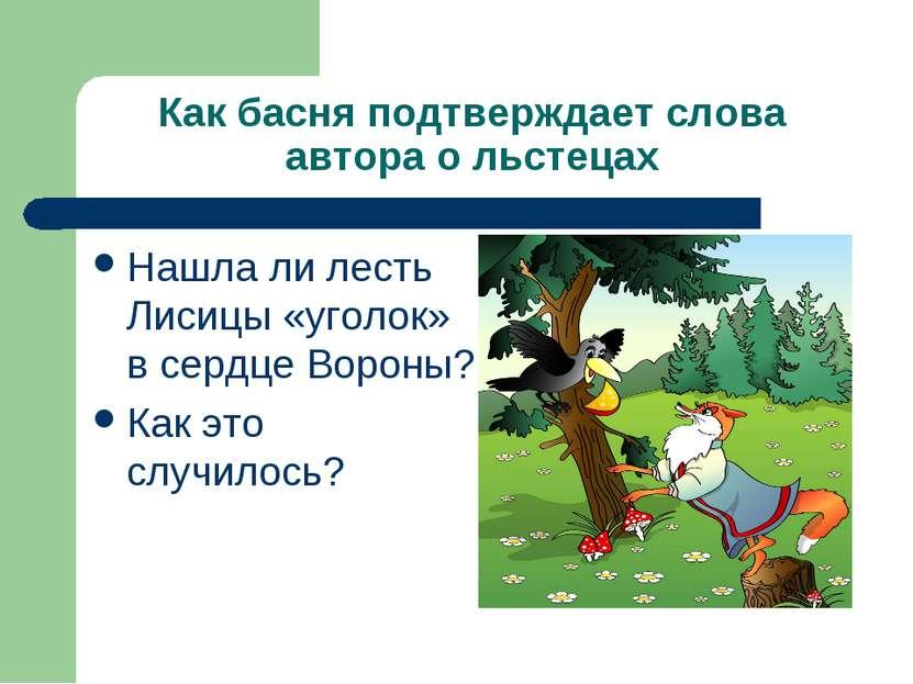 Как басня подтверждает слова автора о льстецах Нашла ли лесть Лисицы «уголок»...