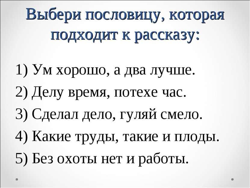 Выбери пословицу, которая подходит к рассказу: 1) Ум хорошо, а два лучше. 2) ...