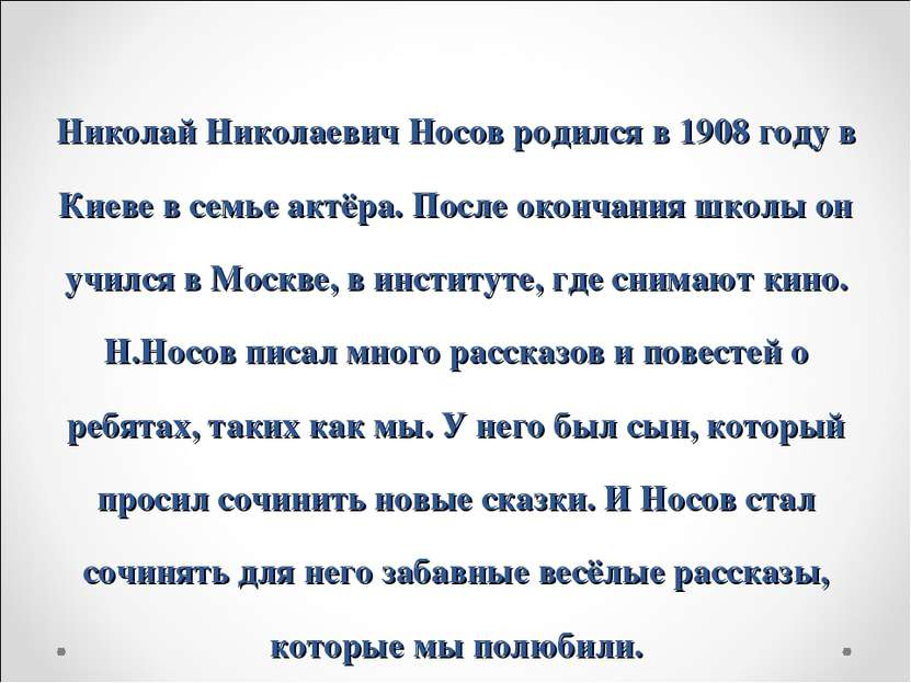 Николай Николаевич Носов родился в 1908 году в Киеве в семье актёра. После ок...