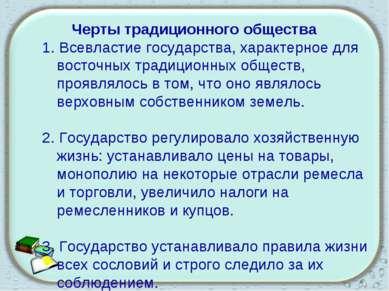 Черты традиционного общества 1. Всевластие государства, характерное для вос...