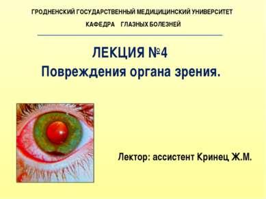 ГРОДНЕНСКИЙ ГОСУДАРСТВЕННЫЙ МЕДИЦИЦИНСКИЙ УНИВЕРСИТЕТ КАФЕДРА ГЛАЗНЫХ БОЛЕЗНЕ...