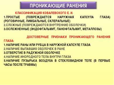 КЛАССИФИКАЦИЯ КОВАЛЕВСКОГО Е. И. ПРОСТЫЕ (ПОВРЕЖДАЕТСЯ НАРУЖНАЯ КАПСУЛА ГЛАЗА...