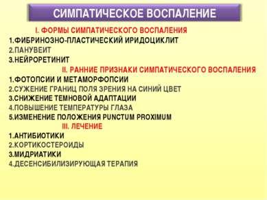 I. ФОРМЫ СИМПАТИЧЕСКОГО ВОСПАЛЕНИЯ ФИБРИНОЗНО-ПЛАСТИЧЕСКИЙ ИРИДОЦИКЛИТ ПАНУВЕ...