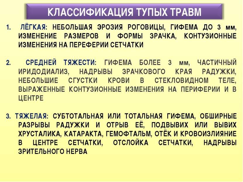 1. ЛЁГКАЯ: НЕБОЛЬШАЯ ЭРОЗИЯ РОГОВИЦЫ, ГИФЕМА ДО 3 мм, ИЗМЕНЕНИЕ РАЗМЕРОВ И ФО...