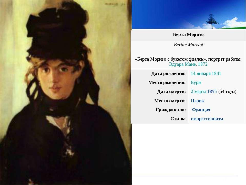 Берта Моризо Berthe Morisot «Берта Моризо с букетом фиалок», портрет работы Э...