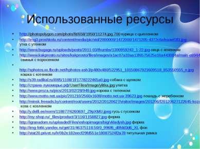 Использованные ресурсы http://photopolygon.com/photo/fit/658/1950/11274.jpg.7...