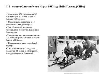 I I I зимние Олимпийские Игры. 1932год. Лейк-Плэсид (США) Участники: 252 спор...