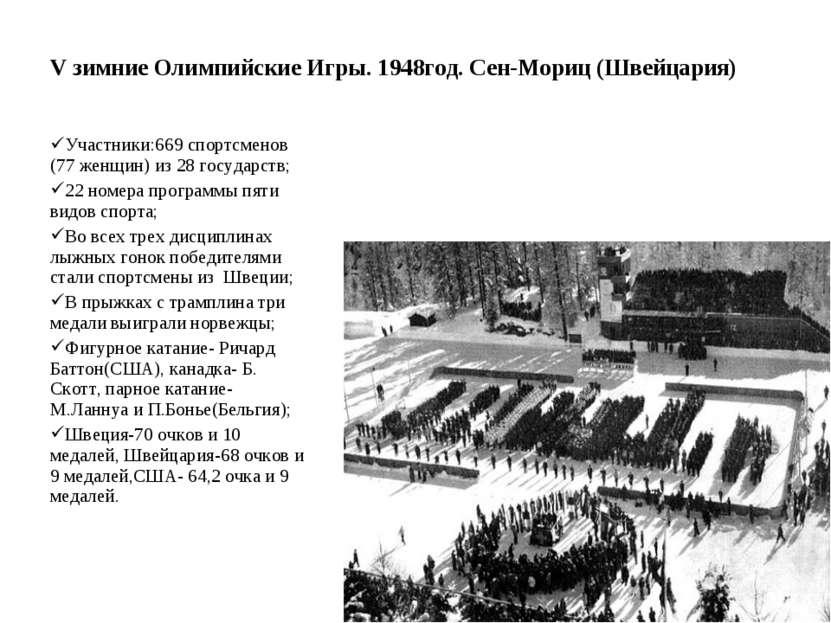 V зимние Олимпийские Игры. 1948год. Сен-Мориц (Швейцария) Участники:669 спорт...
