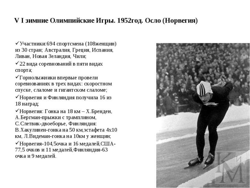 V I зимние Олимпийские Игры. 1952год. Осло (Норвегия) Участники:694 спортсмен...