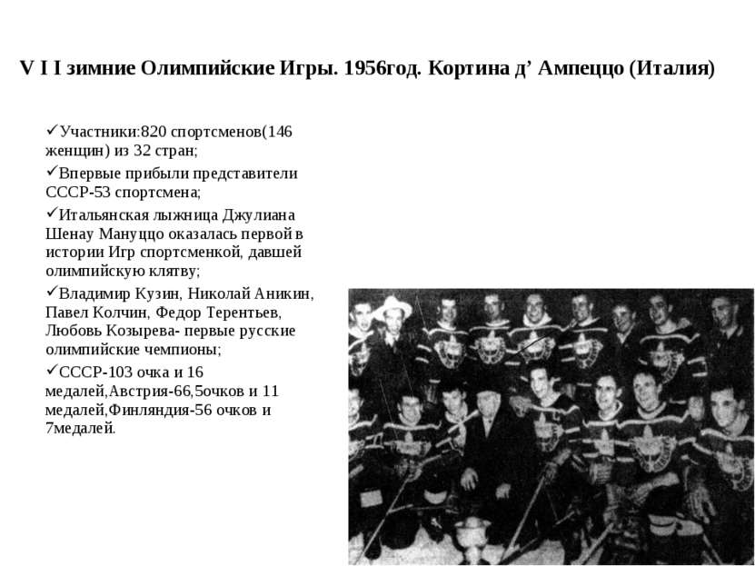 V I I зимние Олимпийские Игры. 1956год. Кортина д' Ампеццо (Италия) Участники...