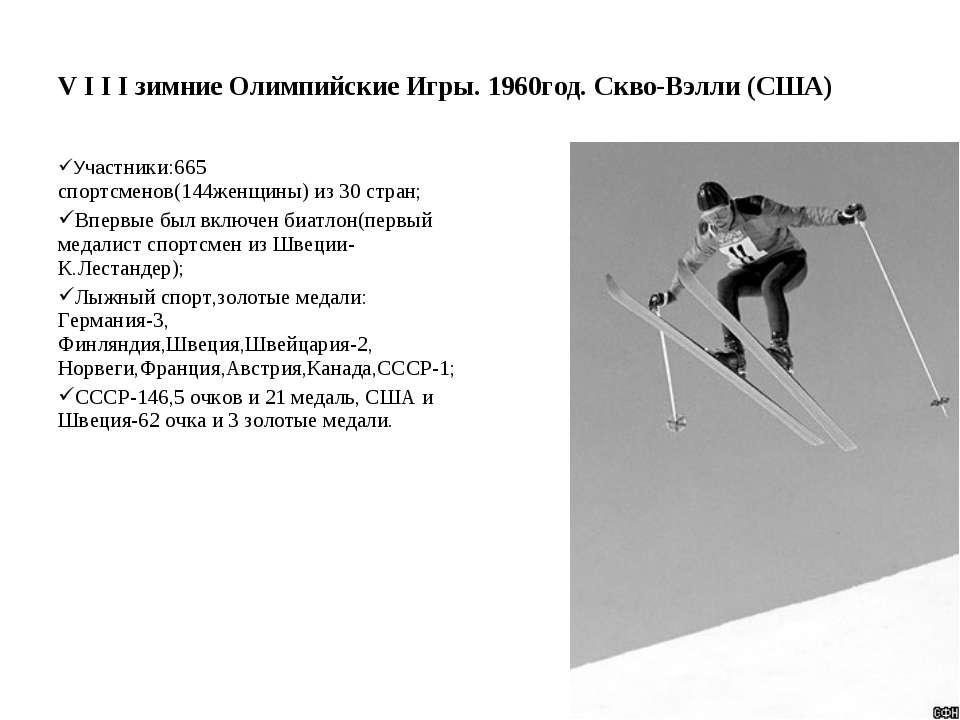 V I I I зимние Олимпийские Игры. 1960год. Скво-Вэлли (США) Участники:665 спор...