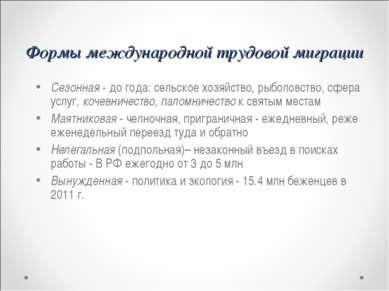 Формы международной трудовой миграции Сезонная - до года: сельское хозяйство,...