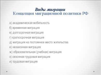 Виды миграции Концепция миграционной политики РФ а) академическая мобильность...