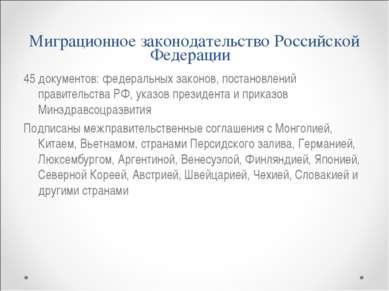 Миграционное законодательство Российской Федерации 45 документов: федеральных...