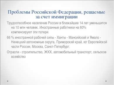 Проблемы Российской Федерации, решаемые за счет иммиграции Трудоспособное нас...