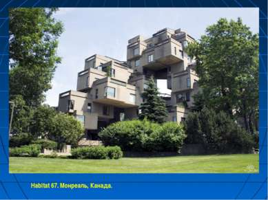 Habitat 67. Монреаль, Канада.