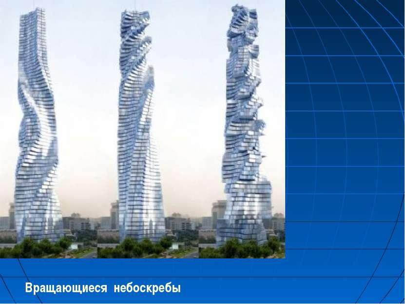 Вращающиеся небоскребы