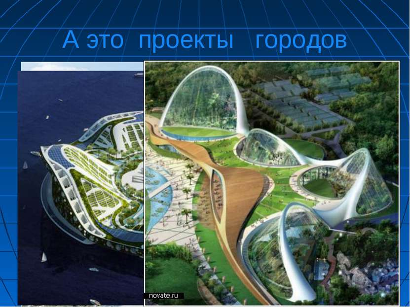 А это проекты городов