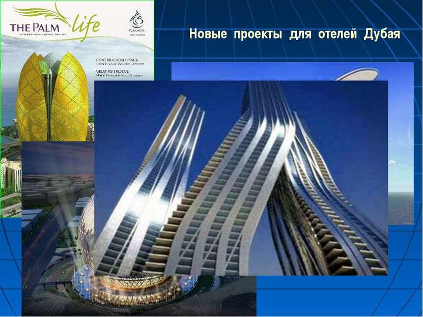Новые проекты для отелей Дубая