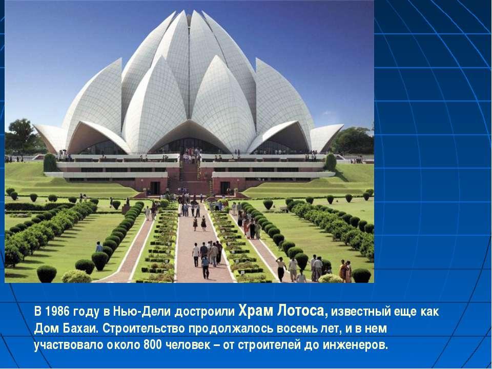 В 1986 году в Нью-Дели достроили Храм Лотоса, известный еще как Дом Бахаи. Ст...