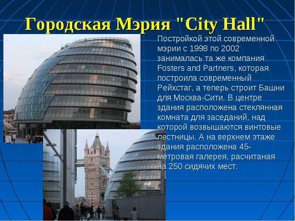 """Городская Мэрия """"City Hall"""" Постройкой этой современной мэрии с 1998 по 2002 ..."""