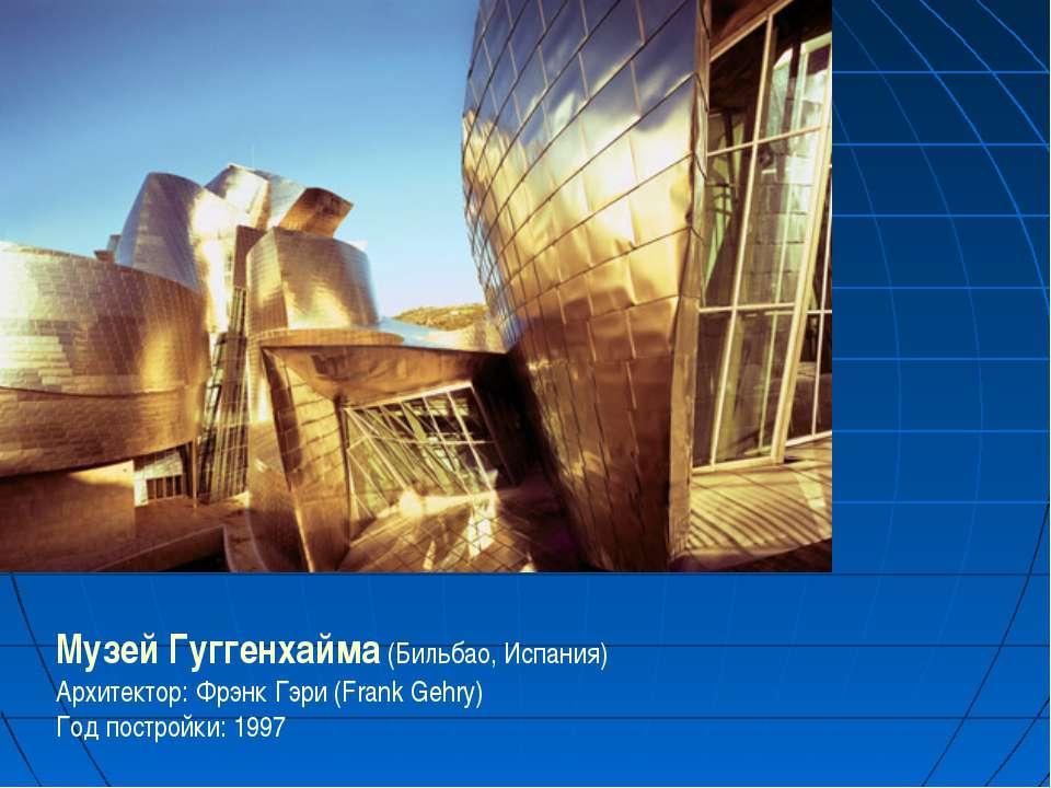 Музей Гуггенхайма (Бильбао, Испания) Архитектор: Фрэнк Гэри (Frank Gehry) Год...