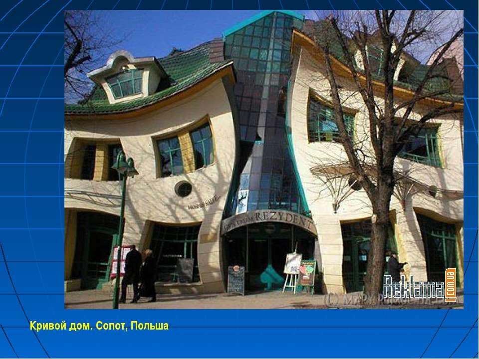 Кривой дом. Сопот, Польша