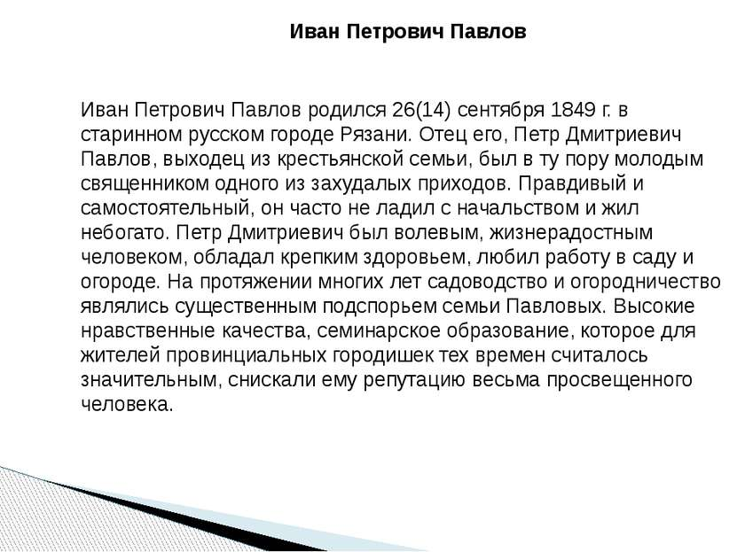 Иван Петрович Павлов Иван Петрович Павлов родился 26(14) сентября 1849 г. в с...