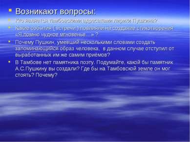 Возникают вопросы: Кто является тамбовскими адресатами лирики Пушкина? Какие ...