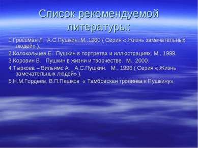 Список рекомендуемой литературы: 1.Гроссман Л. А.С.Пушкин. М.,1960 ( Серия « ...