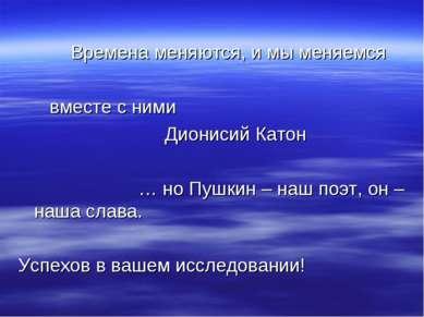 Времена меняются, и мы меняемся вместе с ними Дионисий Катон … но Пушкин – на...