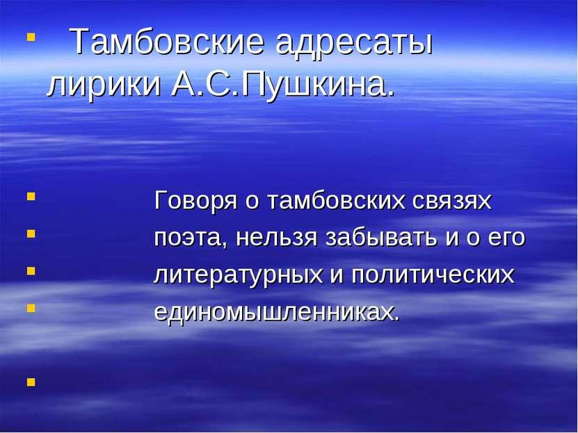 Тамбовские адресаты лирики А.С.Пушкина. Говоря о тамбовских связях поэта, нел...