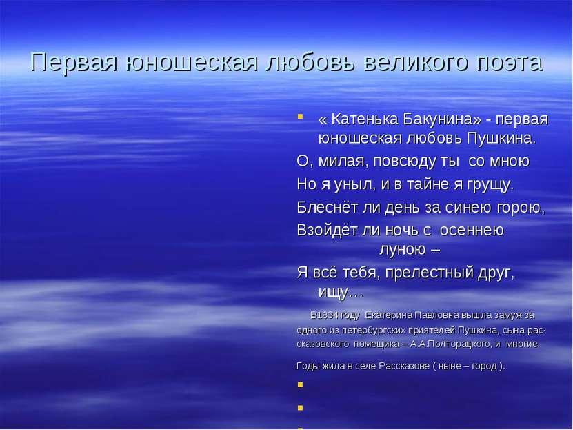 Первая юношеская любовь великого поэта « Катенька Бакунина» - первая юношеска...