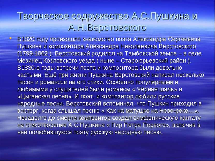 Творческое содружество А.С.Пушкина и А.Н.Верстовского В1820 году произошло зн...