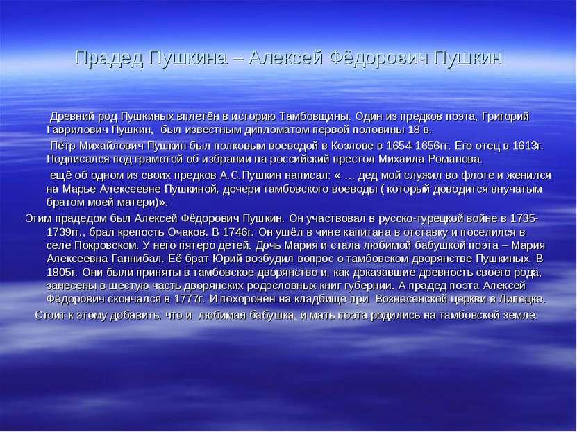 Прадед Пушкина – Алексей Фёдорович Пушкин Древний род Пушкиных вплетён в исто...