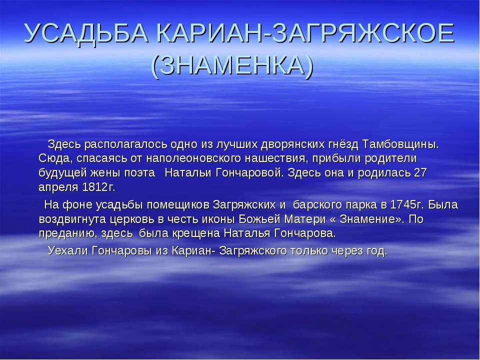 УСАДЬБА КАРИАН-ЗАГРЯЖСКОЕ (ЗНАМЕНКА) Здесь располагалось одно из лучших дворя...