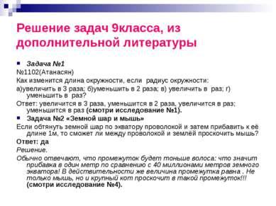Решение задач 9класса, из дополнительной литературы Задача №1 №1102(Атанасян)...