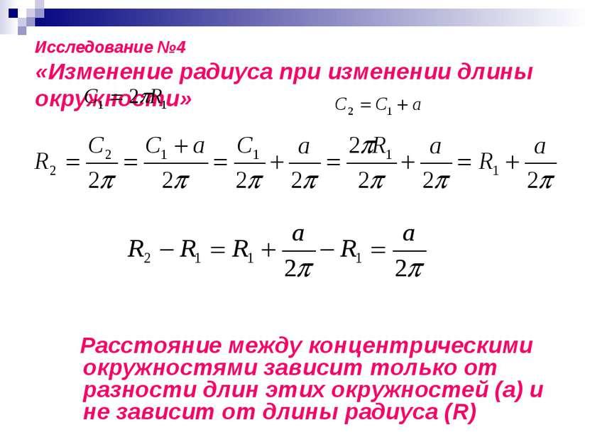 Исследование №4 «Изменение радиуса при изменении длины окружности» Расстояние...