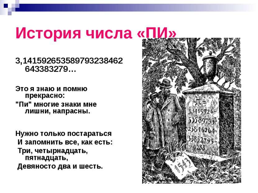 История числа «ПИ» 3,141592653589793238462643383279… Это я знаю и помню прекр...