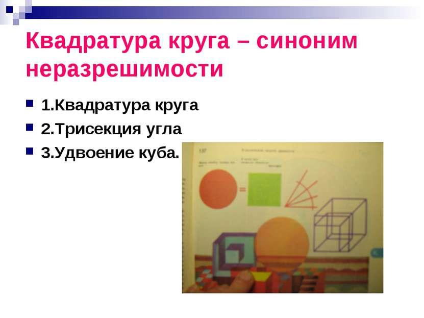 Квадратура круга – синоним неразрешимости 1.Квадратура круга 2.Трисекция угла...