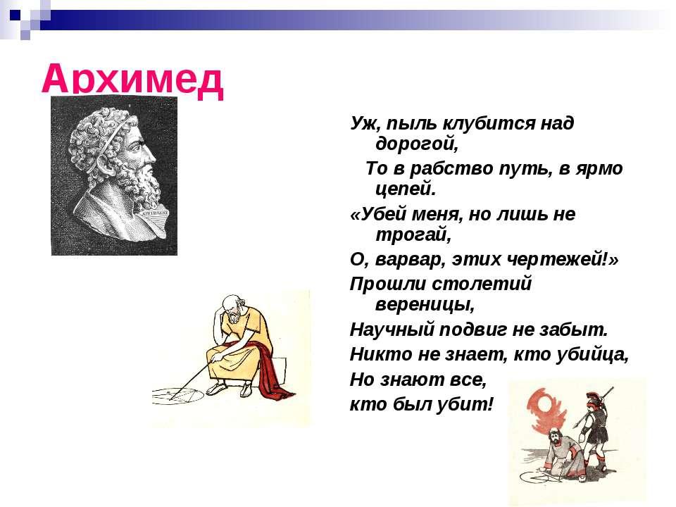 Архимед Уж, пыль клубится над дорогой, То в рабство путь, в ярмо цепей. «Убей...