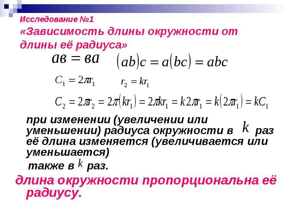 Исследование №1 «Зависимость длины окружности от длины её радиуса» при измене...